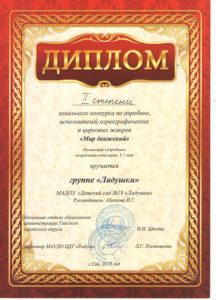 детсад 18 диплом-группе-Ладушки