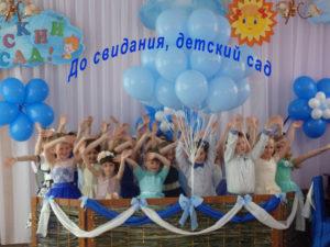 До свидания детский сад 18