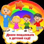 детсад 18 гай первый раз в детский сад