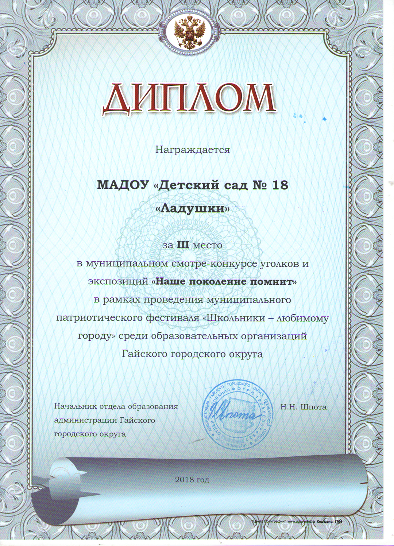 Диплом-МАДОУ-18