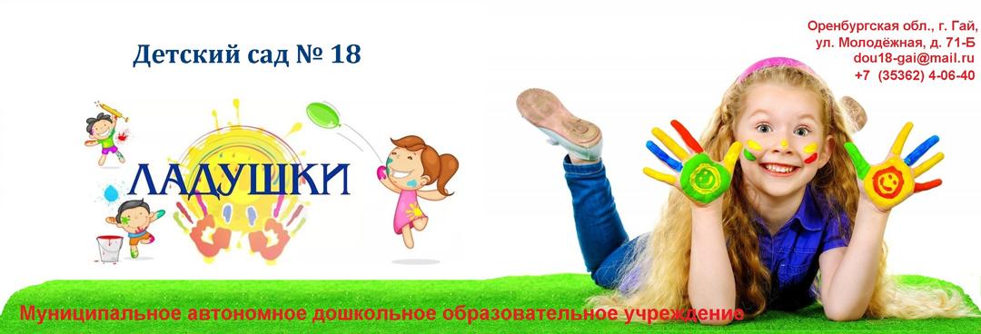 Детсад № 18 официальный сайт