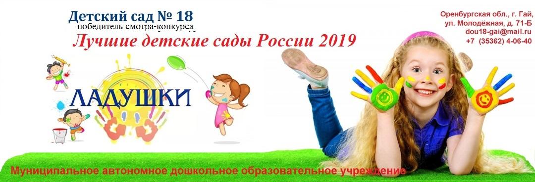 ЛАДУШКИ.   detsad-18.ru Logo